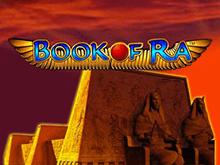 Игровые автоматы на деньги Book of Ra